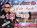 أغنية Cheb Amar kh Chaoui Staifi 2019 Ekkerd a Nouguir احلى اغنية شاوي سطايفي اكردي انو قير mp3