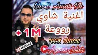 Cheb Amar kh   Chaoui / Staifi 2019 ✪ Ekkerd a Nouguir - احلى اغنية شاوي سطايفي ✪ اكردي انو قير