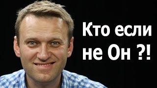 Навальный ! Хватит пугать народишко !