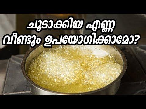 ചൂടാക്കിയ എണ്ണ എത്ര തവണ ആവർത്തിച്ച് ഉപയോഗിക്കാം | Health Tips In Malayalam
