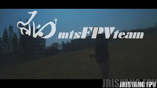 FPV穿越機視角 MTS新版制服