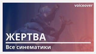 Warframe | Русская Озвучка. Жертва все Синематики