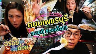 อร่อยเด็ดเข็ดด๋อย EP27 | ถนนเพชรบุรี ซอยดี ของเด็ด!!!