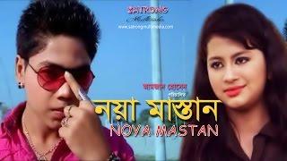 Junior Noya Mastan । Bangla Full Movie  2016 । Shahin । Poly । Sima