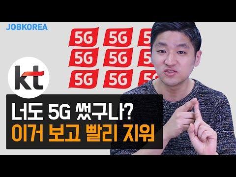 5G 키워드는 이제 그만! 2019 상반기 KT 자소서 문항을 분석해보자!