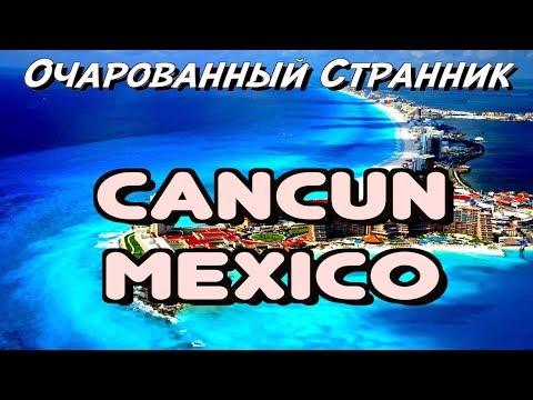 Юкатан смотреть онлайн видео в отличном качестве и без