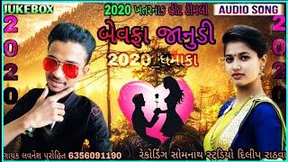 Lovenesh Purohit || Bewafa Janudi ||New Timli/Gafuli 2020 || Super Hit Dj Song