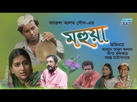 Mahua | মহুয়া | Bangla Natok | Azad Abul Kalam | Deepa Khandaker | Jayanta Chattopadhyay | ETV Drama