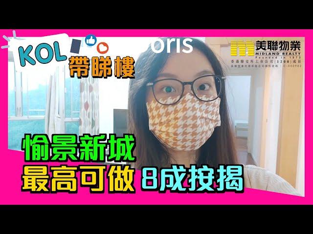 【代理Doris推介】愉景新城2期06座中層E室