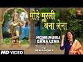 मोहे मुरली बना लेना Mohe Murli Bana Lena I MENKA MISHRA I Krishna Bhajan I Full HD Video Song