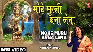 मोहे मुरली बना लेना Mohe Murli Bana Lena I MENKA MISHRA I Krishna Bhajan I Full HD Video Song - VIDEO