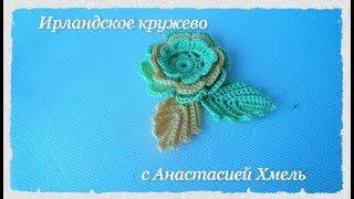 Цветок крючком.  Видео-урок многослойный цветок крючком.  How to crochet a flower. Irish lace