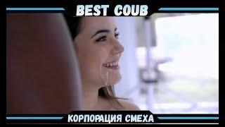 Best COUBE #36 | Лучшие приколы и кубы!