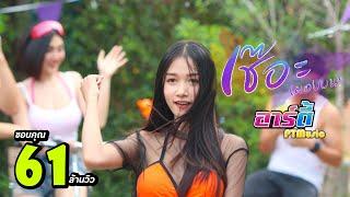 เช๊อะ!! ( มองบน ) - อาร์ตี้ PTmusic [Official MV]