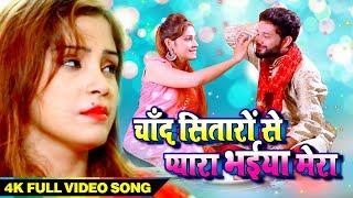 RAKSHA BANDHAN SONG 2019 | चाँद सितारों से मेरा प्यारा भईया | Amrita Dixit Rakhi Geetतोहार भोजपुरी - Download this Video in MP3, M4A, WEBM, MP4, 3GP