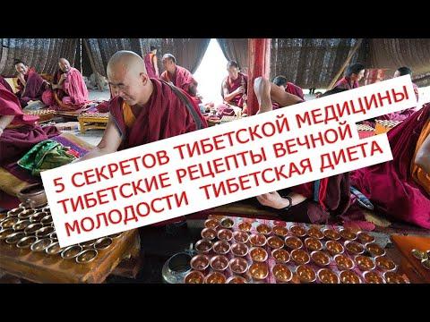 5 секретов Тибетской медицины  Тибетские рецепты вечной молодости  Тибетская диета для стройной фигу