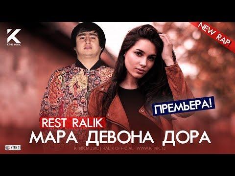 REST Pro (RaLiK) - Мара девона дора (Клипхои Точики 2020)