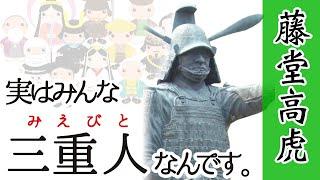 実はみんな三重人みえびとなんです藤堂高虎~築城の名手津市