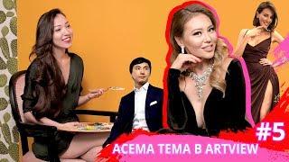 АСЕМА ТЕМА - про эскорт, пластику, отношения с Yuframe и Ксенией Бурда. ARTVIEW #5