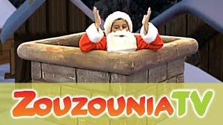 Ζουζούνια - Η Κοιλίτσα του Αϊ Βασίλη (Official)