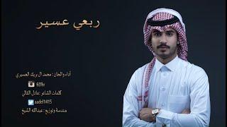 شيلة ربعي عسير || أداء وألحان محمد ال بريك العسيري تحميل MP3