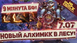 НОВЫЙ ЛЕСНОЙ АЛХИМИК. БФ НА 9 МИНУТЕ! 7.07 | ALCHEMIST DOTA 2