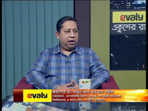 Ekusher Rat || আজকের বিষয়য়ঃ হেপাটাইটিস সি  || 11 October 2020 || ETV Talk Show