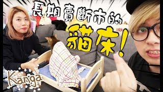 長期賣斷市的IKEA貓床 ! 終於入手了!!  [ Kanga Vlog #10]