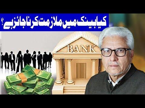 Kia Bank Mein Mulazmat
