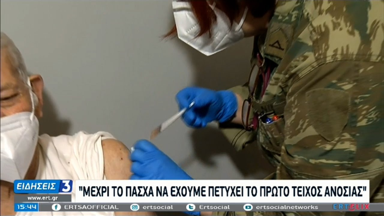 Συνεχίζονται οι εμβολιασμοί, παρά την κακοκαιρία ΕΡΤ 15/02/2021