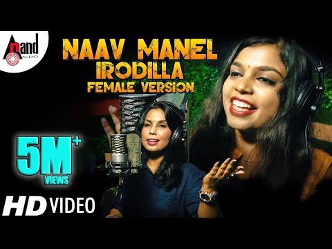 Naav Manelirodilla Female Version | Kannada New Video Song 2019 |  J.Chandrakala (JCK)
