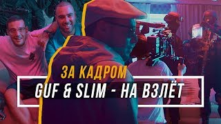 ЗА КАДРОМ GUSLI (Guf & Slim) - На взлет  #vsrap