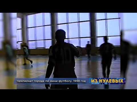 Из нулевых / 2-й сезон / 1998 / Чемпионат города по мини футболу
