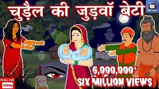 चुड़ैल की जुड़वाँ बेटी: Horror Story | Horror Kahaniya | Hindi Moral Stories | Hindi Scary Stories