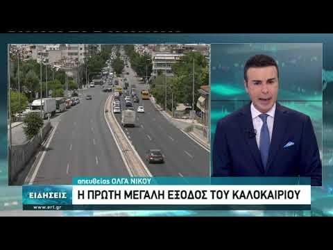 Θεσσαλονίκη: Η πρώτη μεγάλη έξοδος του καλοκαιριού | 18/06/2021 | ΕΡΤ