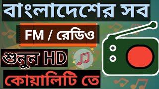 যেকোন জায়গা থেকে বাংলাদেশের সব FM রেডিও শুনুন। How to Listen Bangla all FM Redio Station