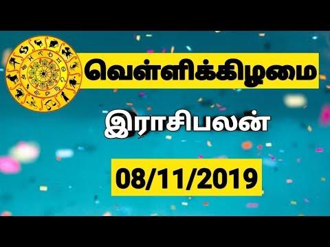 08.11.2019 - இன்றைய ராசி பலன் | Indraya Rasi Palan