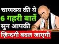 Chanakya Neeti In Hindi | Best Chanakya Quotes | Chanakya Niti To Get Successful