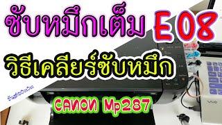 เคลียร์ซับหมึก Canon MP287 ขึ้น E08 , P07 (2019) ง่ายๆ ได้ผลแน่นอน