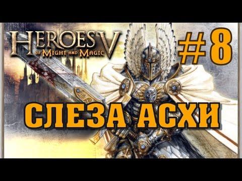 Герои меча и магии 3 прохождение кампании рождение варвара