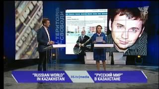 """""""РУССКИЙ МИР"""" В КАЗАХСТАНЕ. 3stv media (26.02.2016)"""