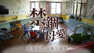 【禁錮的母愛】她獄中產女 「不喝母奶就無法留下來」| 微視蘋| 台灣蘋果日報