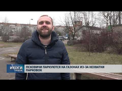 Новости Псков 18.01.2020 / Итоговый выпуск