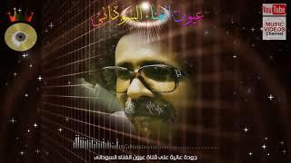 تحميل اغاني Best Sudanese Music | مصطفى سيداحمد - البوم عم عبدالرحيم MP3