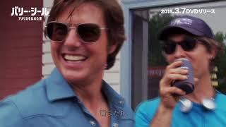 トム・クルーズの前でジャンクフード厳禁!『バリー・シール/アメリカをはめた男』メイキング映像
