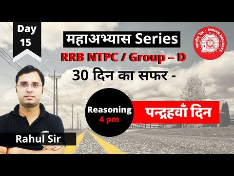 🔴RRB NTPC महाअभ्यास SERIES (2019) || पन्द्रहवाँ दिन || REASONING BY RAHUL SIR 🙂
