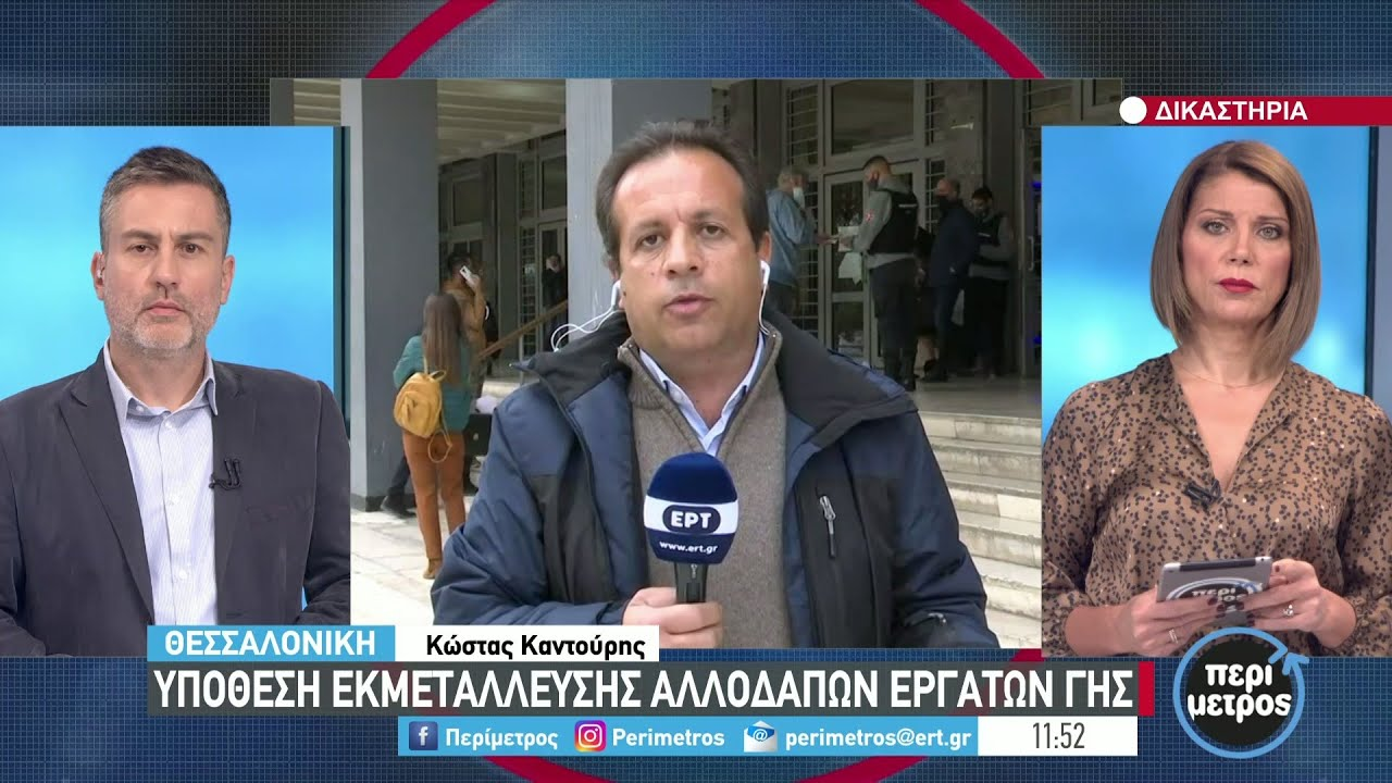 Θεσσαλονίκη: Υπόθεση εκμετάλλευσης εργατών γης | 18/10/21 | ΕΡΤ