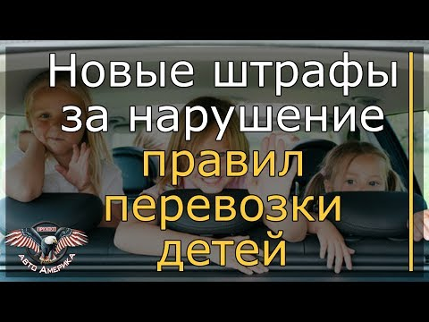 Детское автокресло! Штраф за нарушение ПДД при перевозке детей. [2019]