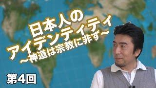 第04回 日本人のアイデンティティ 〜神道は宗教に非ず〜