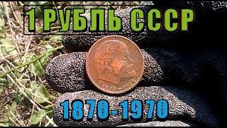 1 Рубль СССР.Юбилейная шайба с портретом В.И.Ленина ( 1870-1970 ),и всякое!